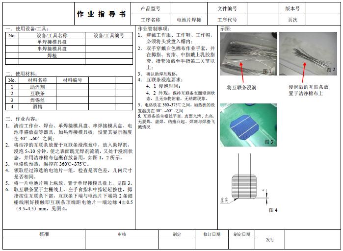 太阳能电池片焊接作业指导书